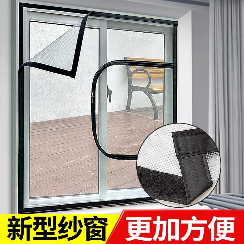 定制防蚊家用纱窗纱网自粘型蚊推拉磁铁门帘魔术贴沙窗窗户式自装