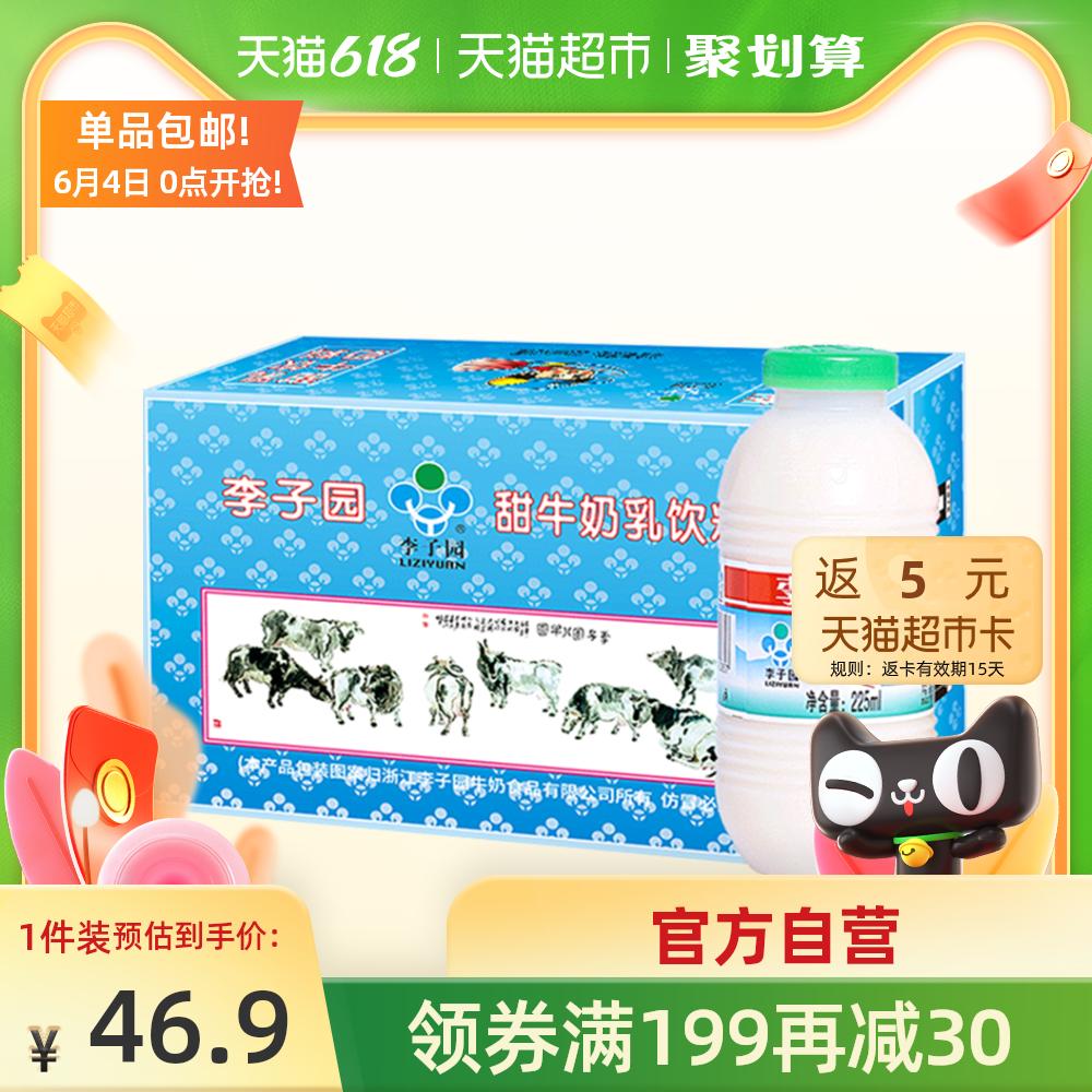 李子园原味甜牛奶225ml*早餐奶
