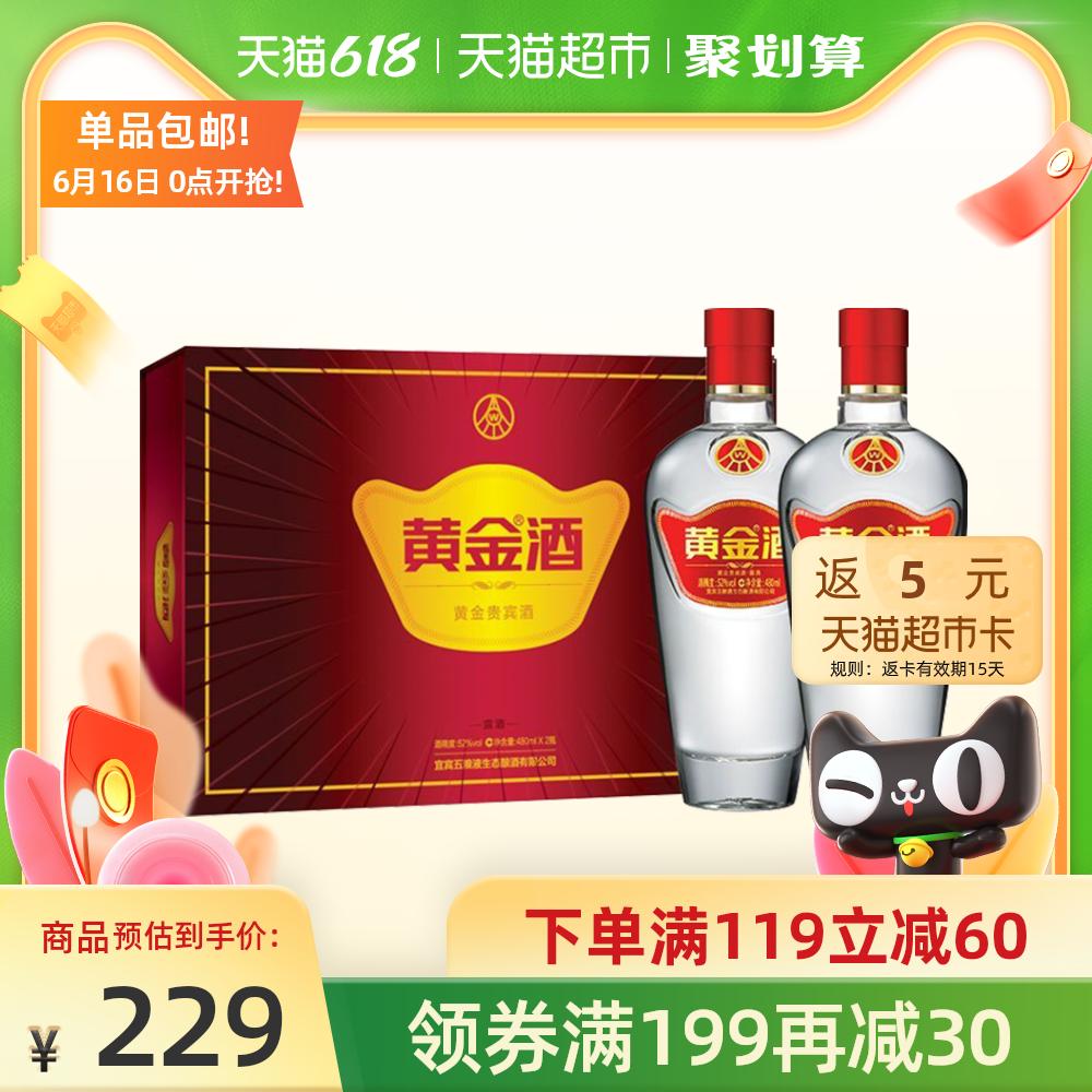 五粮液黄金酒贵宾礼盒52度 白酒礼盒装药酒端午礼品送礼480ml*2瓶