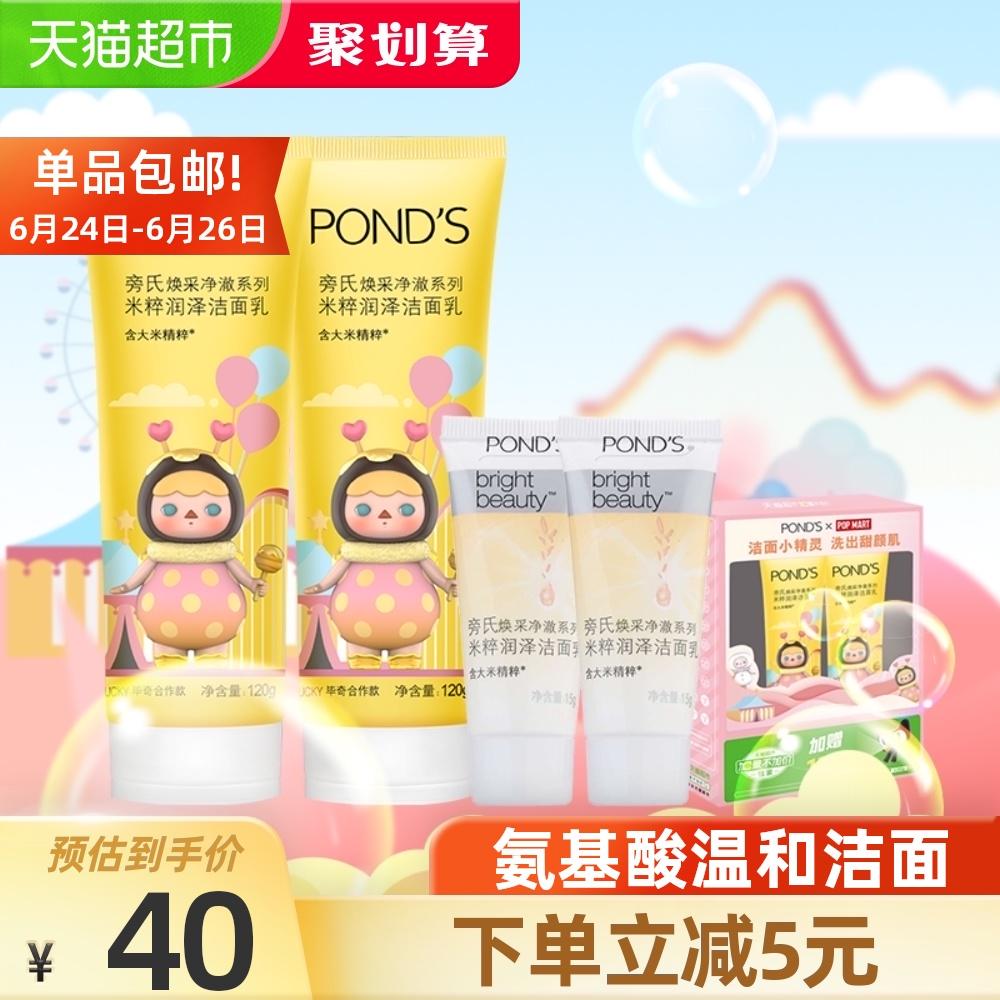 【加量不加价】旁氏洗面奶洁面乳洁面膏米粹润泽120g*2+加量部分