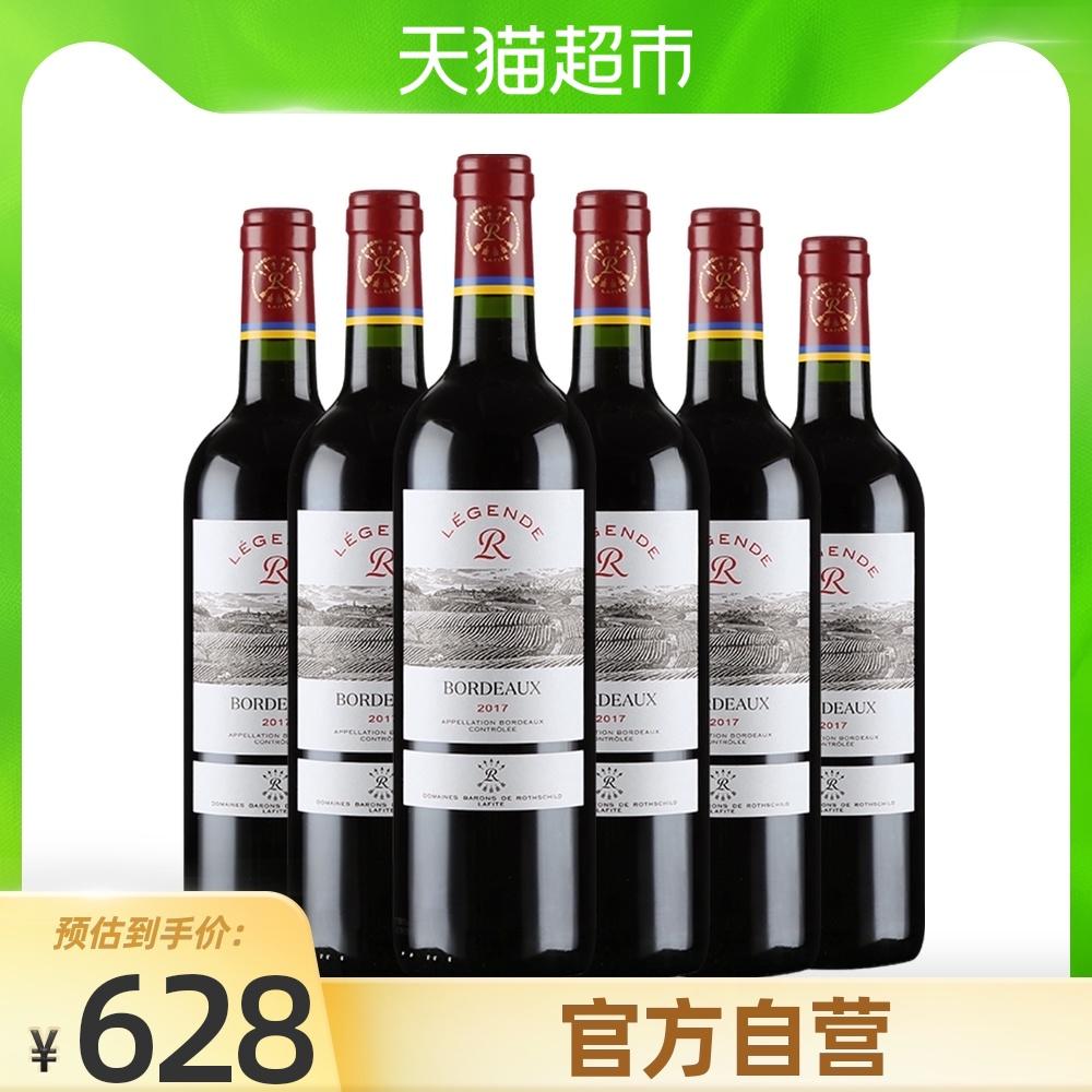 拉菲红酒 法国进口传奇波尔多AOC干红葡萄酒整箱送礼750ml×6瓶