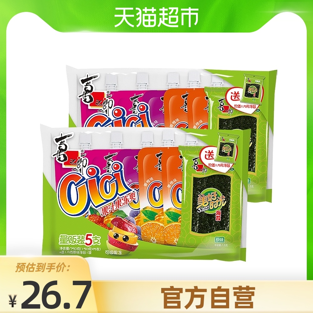 喜之郎cici果汁果冻饮料爽特惠装150g*10吸的冻怀旧零食品年货