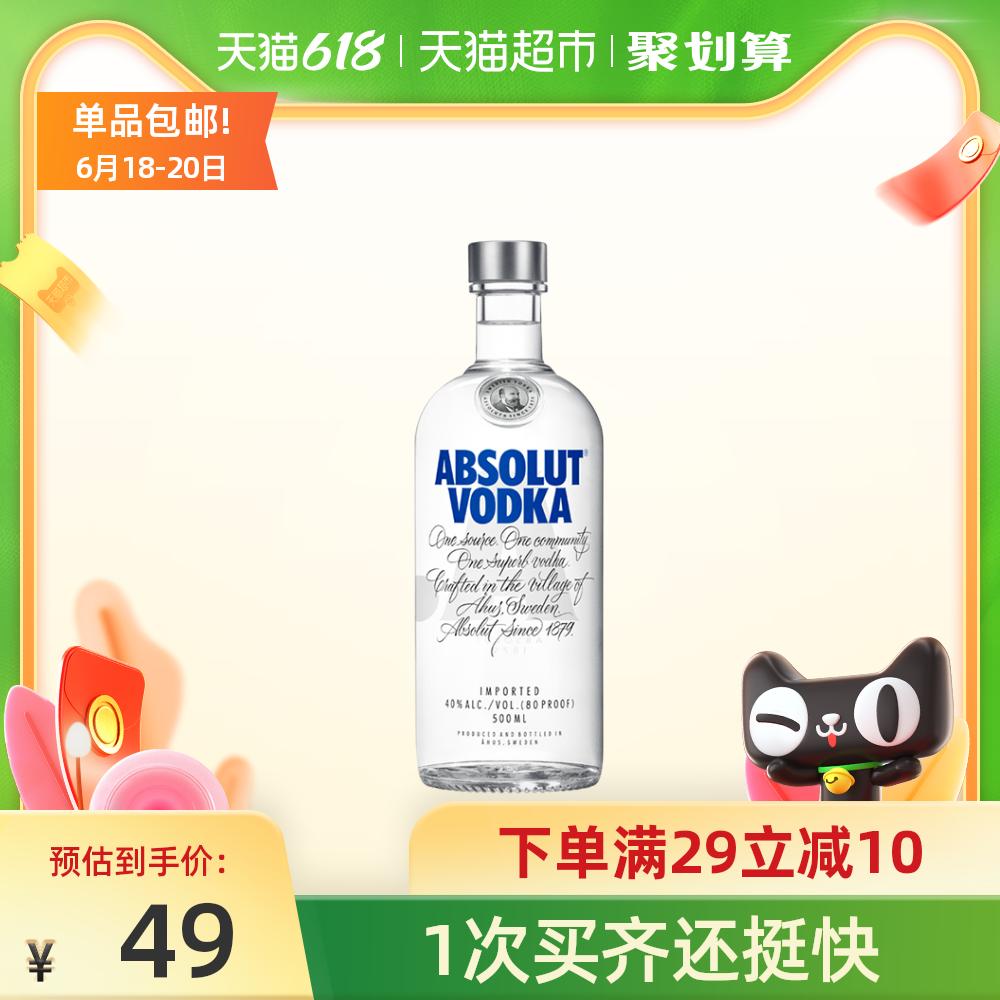 【进口】Absolut绝对伏特加原味500ml×1瓶瑞典进口烈酒洋酒
