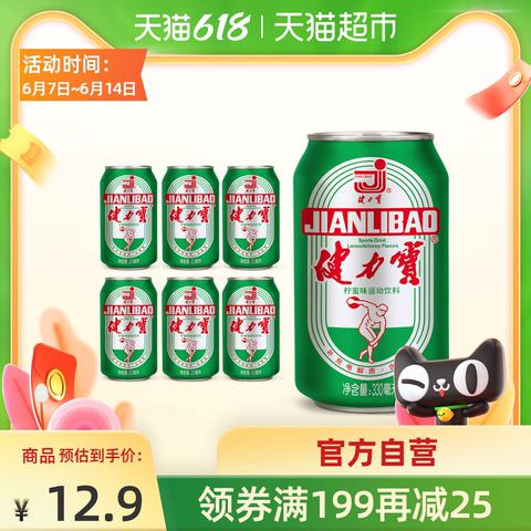 健力宝国潮经典罐柠蜜味运动碳酸饮料330ml×6罐含优质蜂蜜