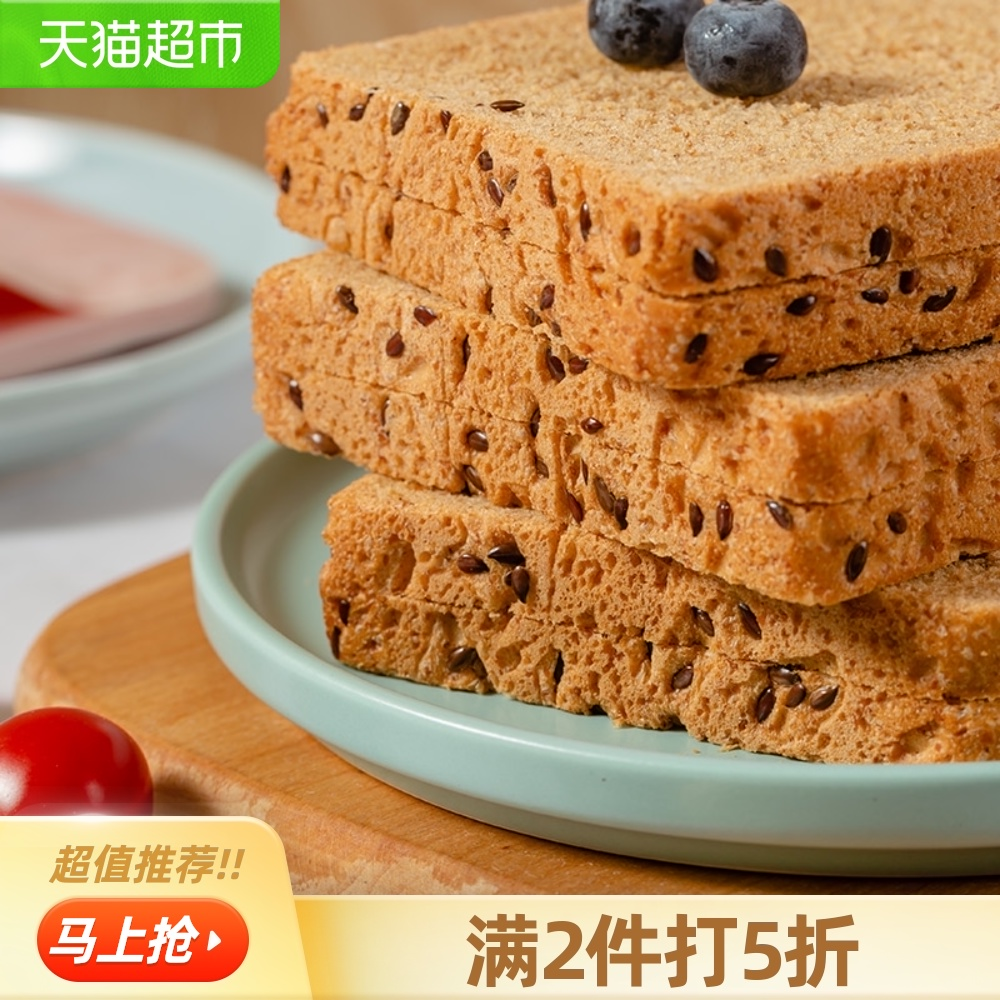 新边界全麦面包整箱早餐懒人切片
