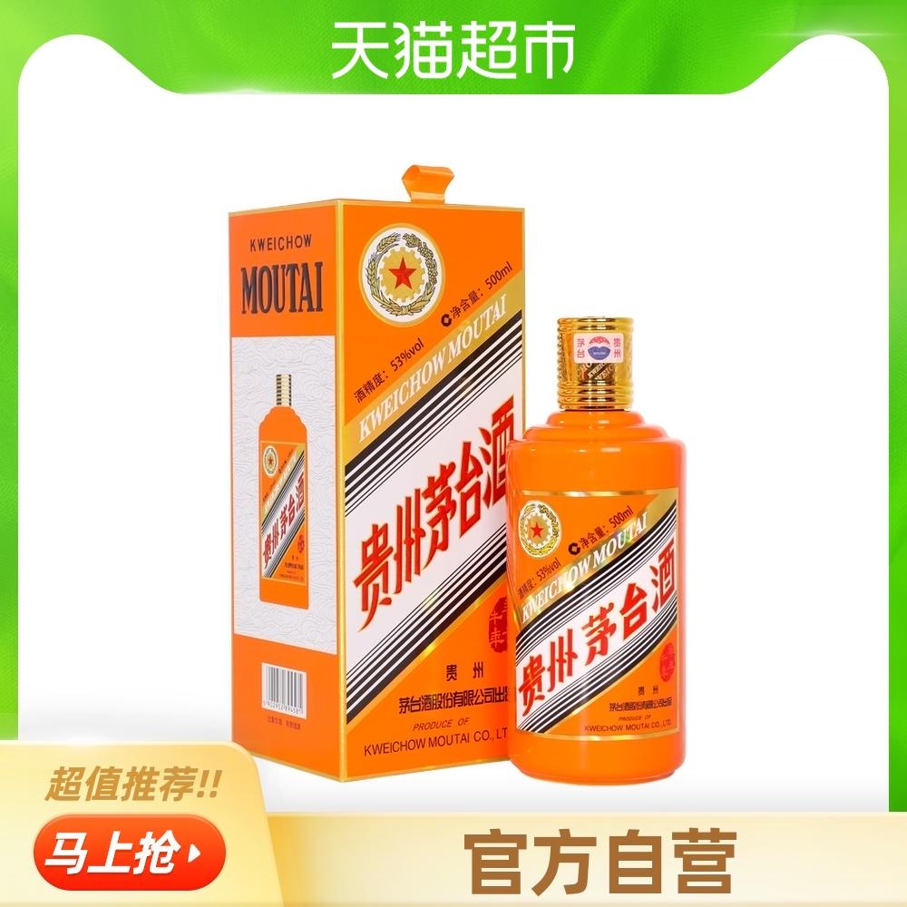 贵州茅台酒 53度 茅台生肖辛丑牛年收藏酒 酱香型白酒500ml单瓶装