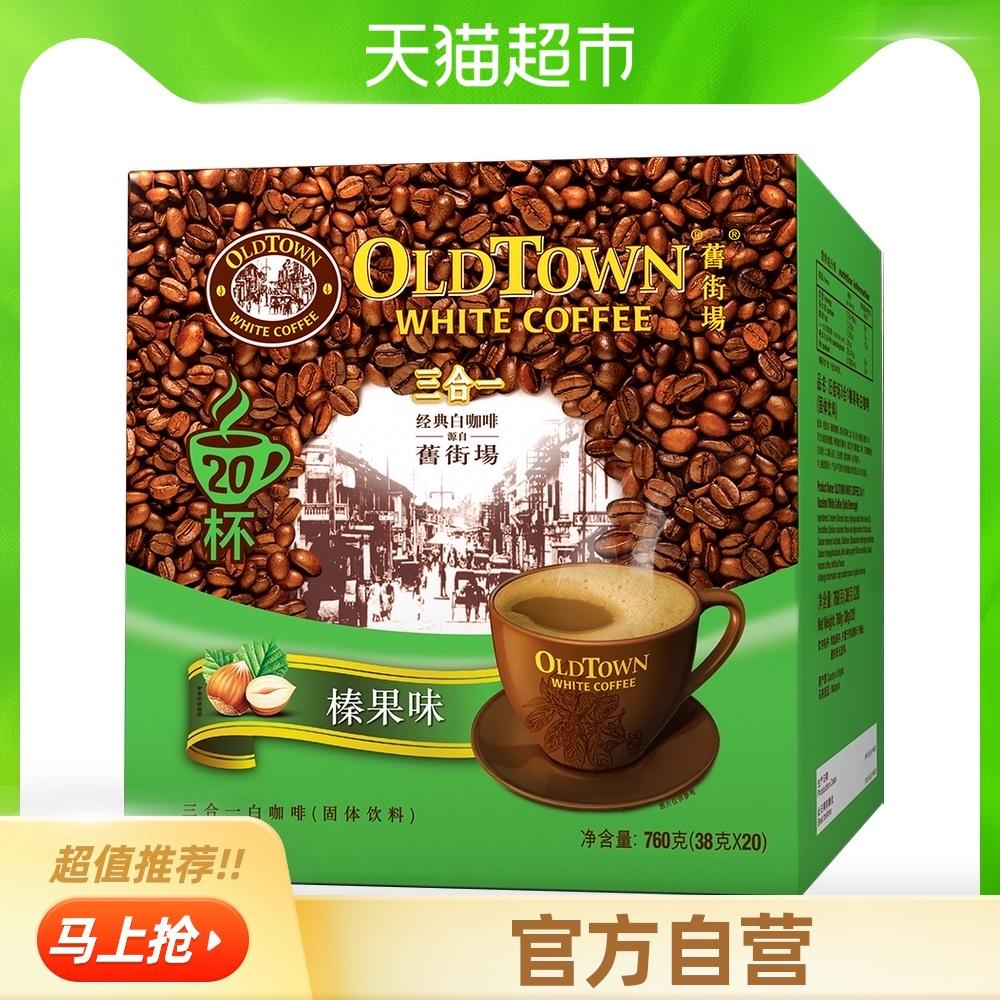 【进口】马来西亚旧街场白咖啡榛果味20条盒装38g×20条榛果3合1
