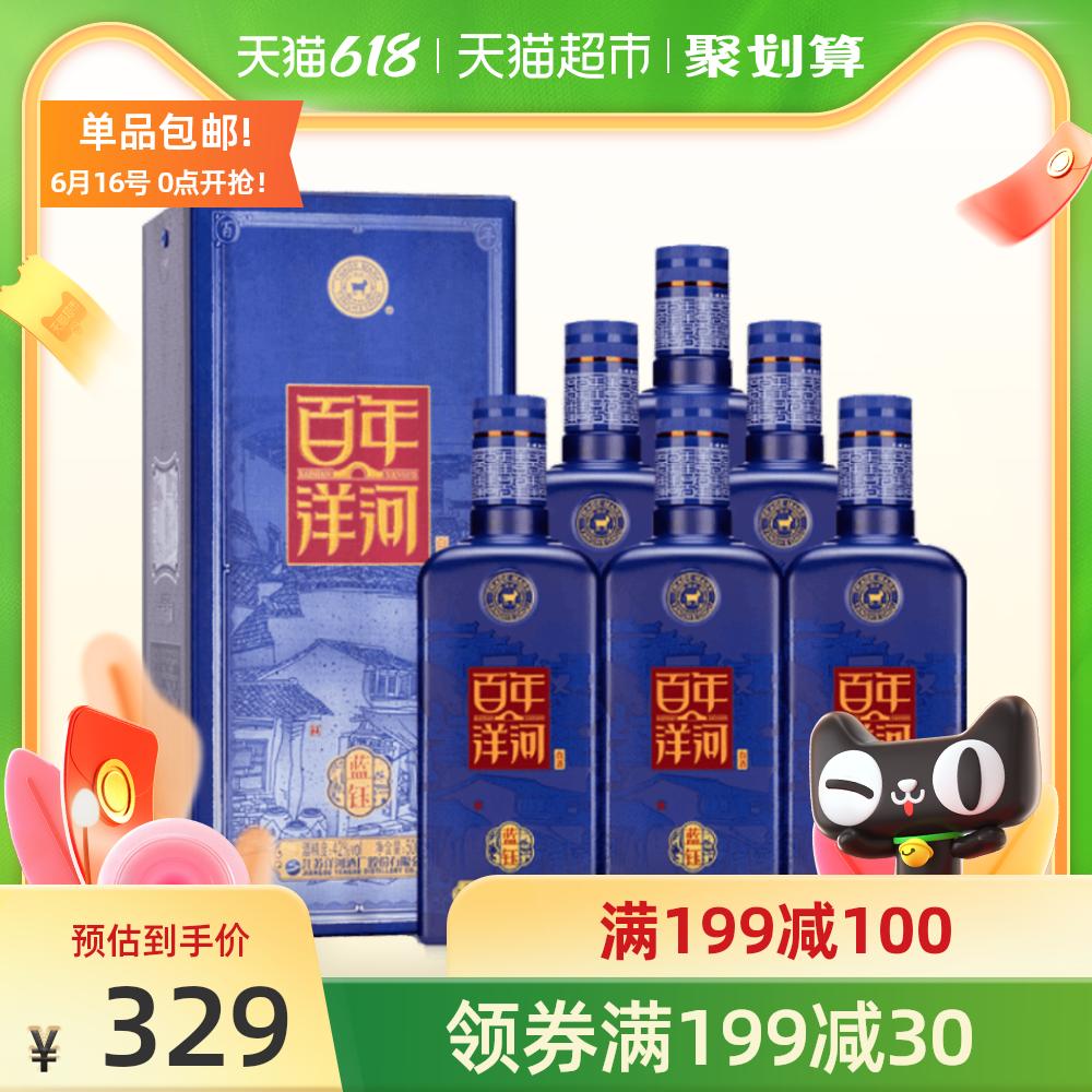 洋河白酒百年洋河蓝钰42度500ml*6瓶浓香型白酒整箱送礼蓝色经典