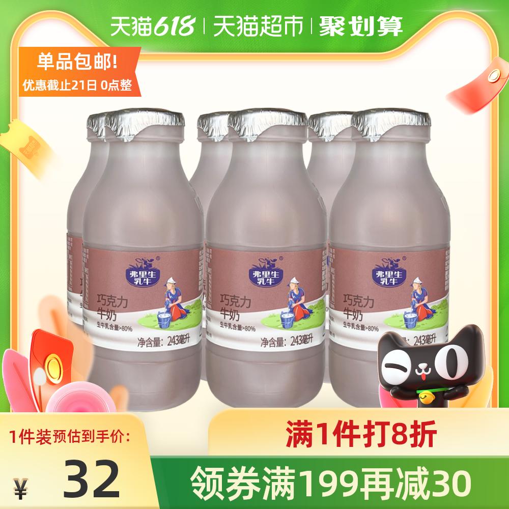 包邮弗里生乳牛巧克力风味牛奶饮料243ml*6瓶