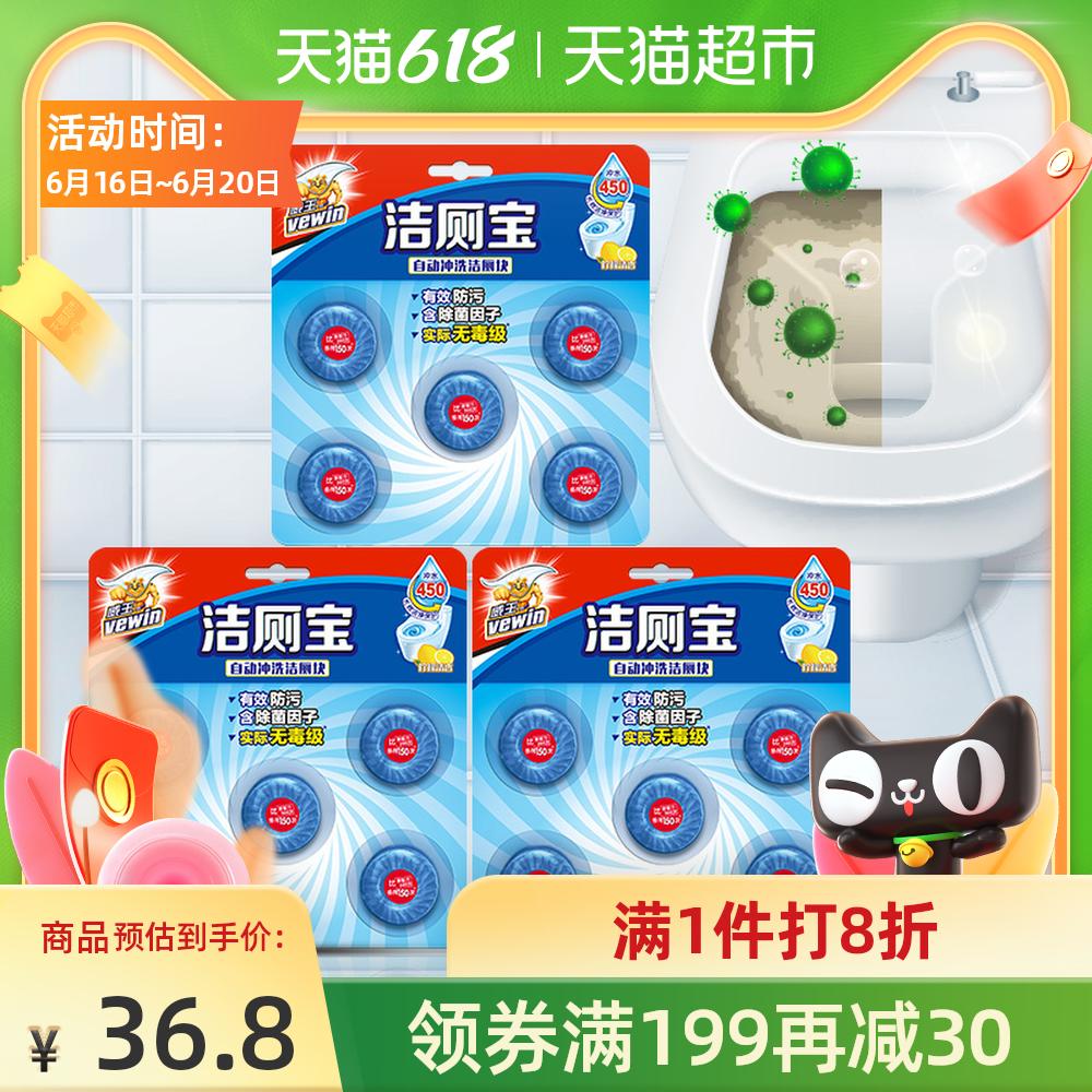威王马桶50g*15块除臭去污洁厕液
