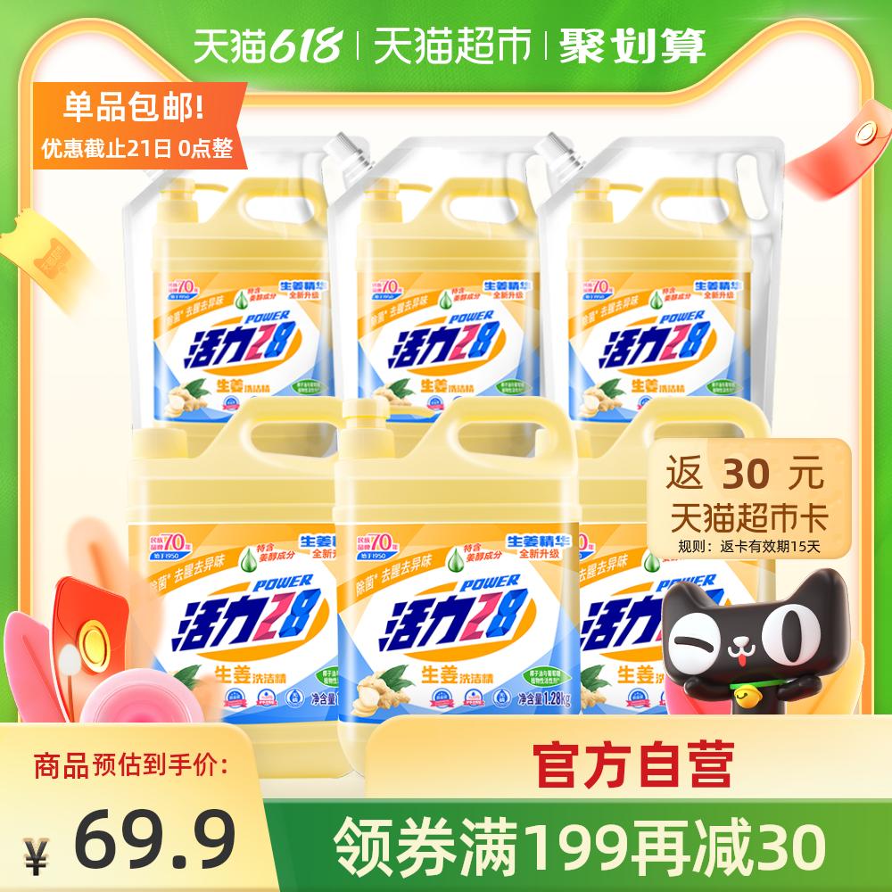 活力28柠檬洗洁精生姜果蔬1.28kg*3瓶+1kg*3袋家庭去油特惠装
