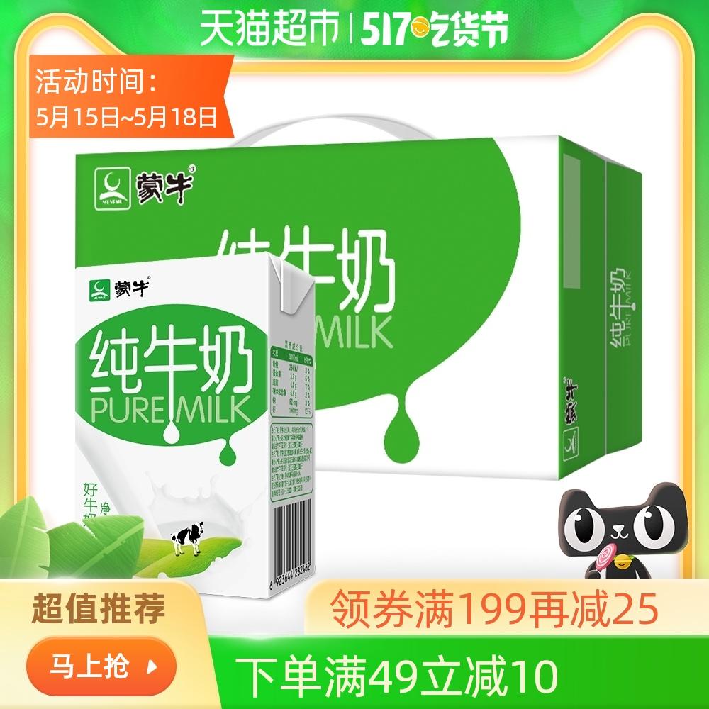 蒙牛纯牛奶250ml*24包/整箱全脂早餐奶