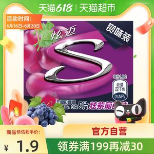 【王一博代言】炫迈葡萄味5口香糖
