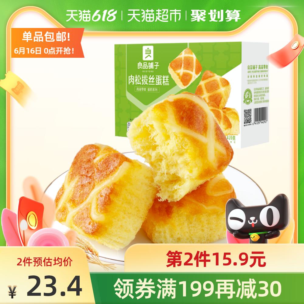 包邮良品铺子肉松拔丝蛋糕420g整箱面包早餐营养代餐零食小吃糕点