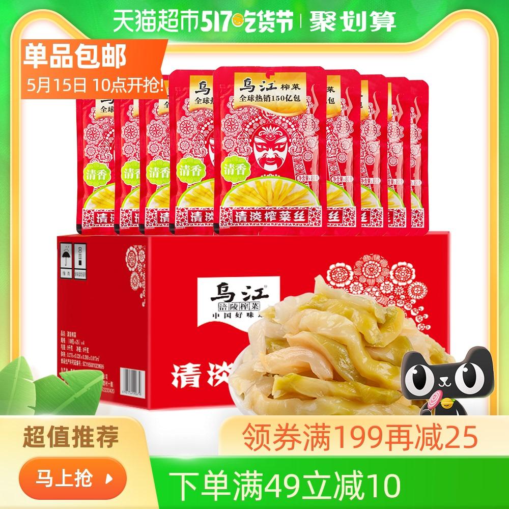 乌江清淡榨菜小箱装80g*25下饭菜榨菜小菜早餐配粥小菜