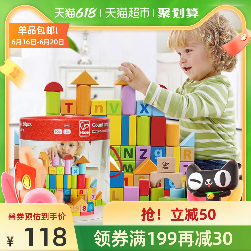 德国hape积木木制80粒1罐益智玩具
