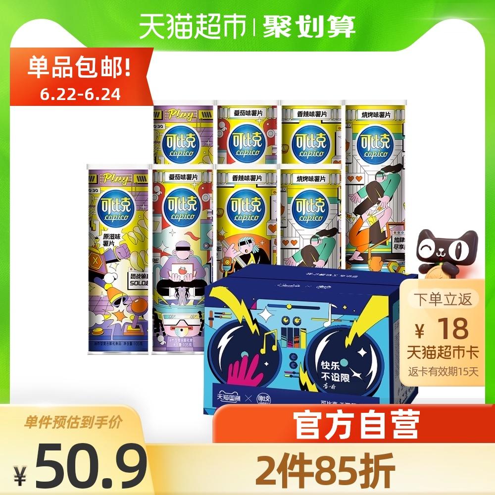 可比克薯片天猫国潮定制款礼盒840g/包休闲零食膨化大礼包