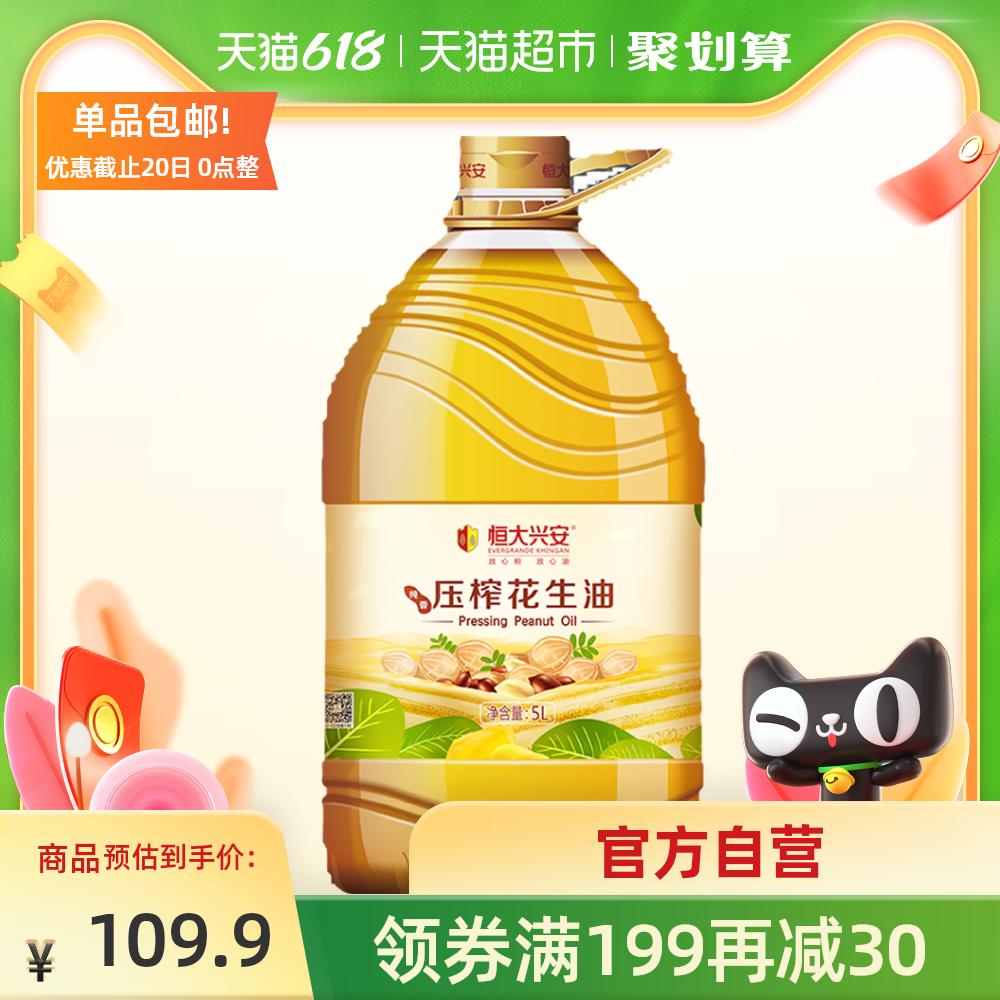 恒大兴安花生油纯香压榨5LX1桶食用油非转基因一级压榨家用桶装