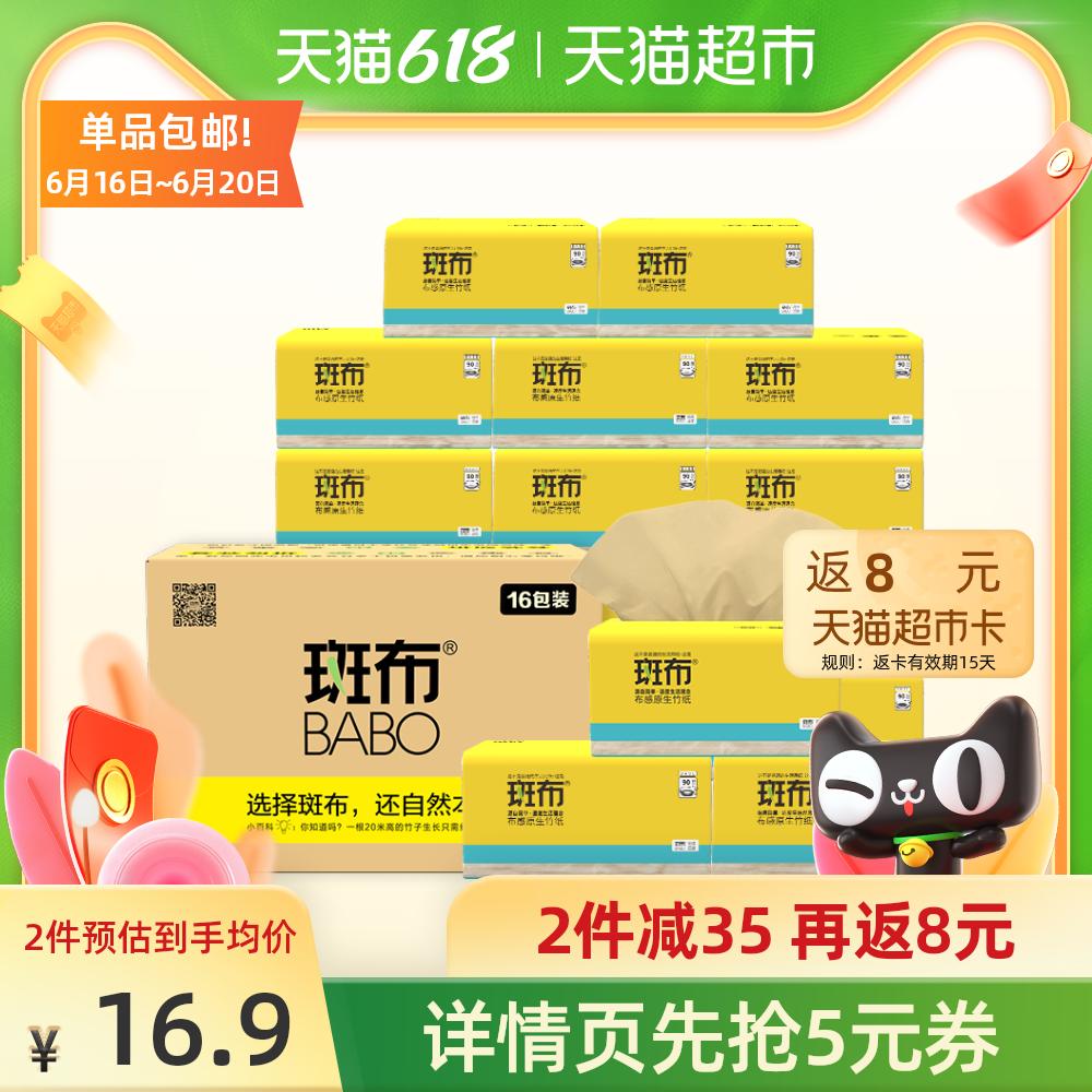 斑布本色抽纸base系列卫生餐巾纸巾家用家庭实惠90抽16包整箱装