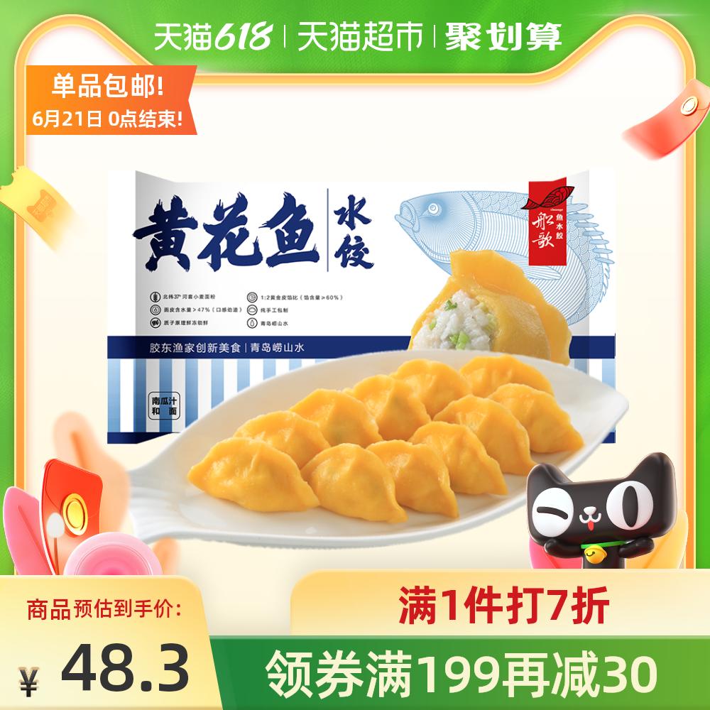 2件6折 船歌鱼水饺黄花鱼水饺460g/袋24只蒸饺早餐速冻饺子水饺