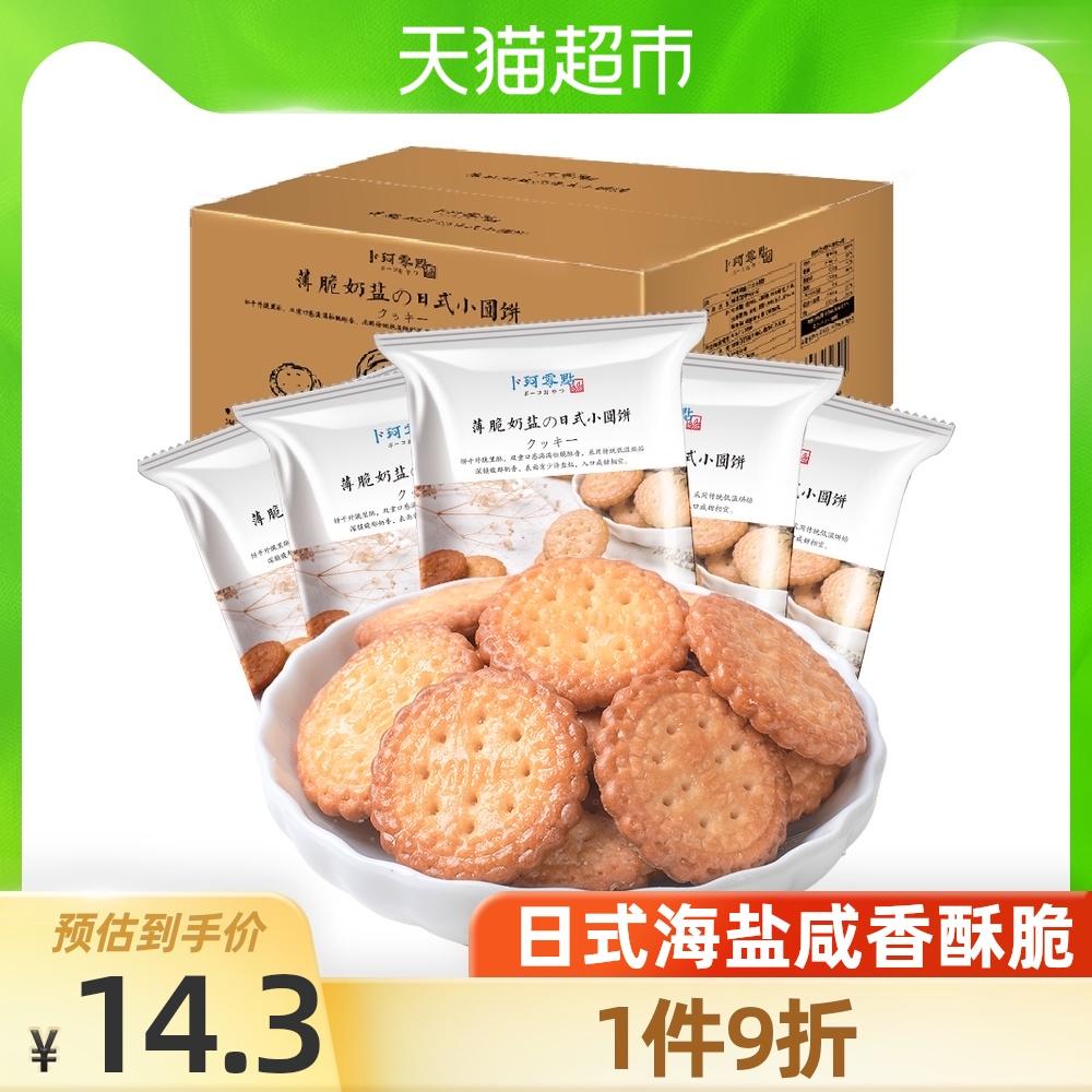 【包邮】卜珂日式海盐心/盒网红饼干