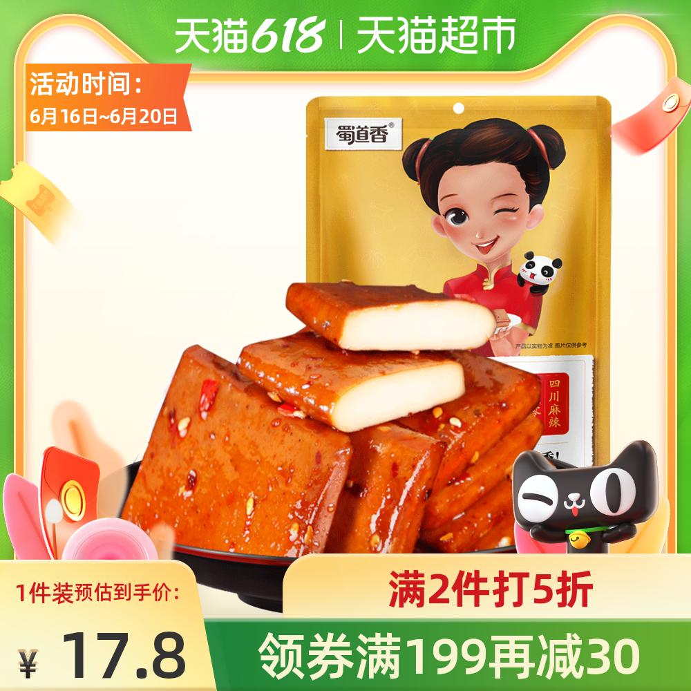 蜀道香麻辣豆腐干250g四川特产辣味豆干休闲零食辣条即食独立小袋