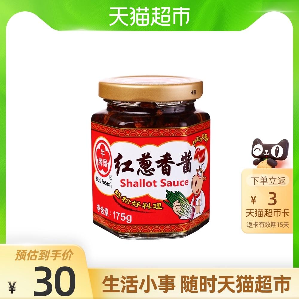 中国台湾 牛头牌 红葱香酱175g 炸酱拌面凉拌菜卤肉饭香葱酱