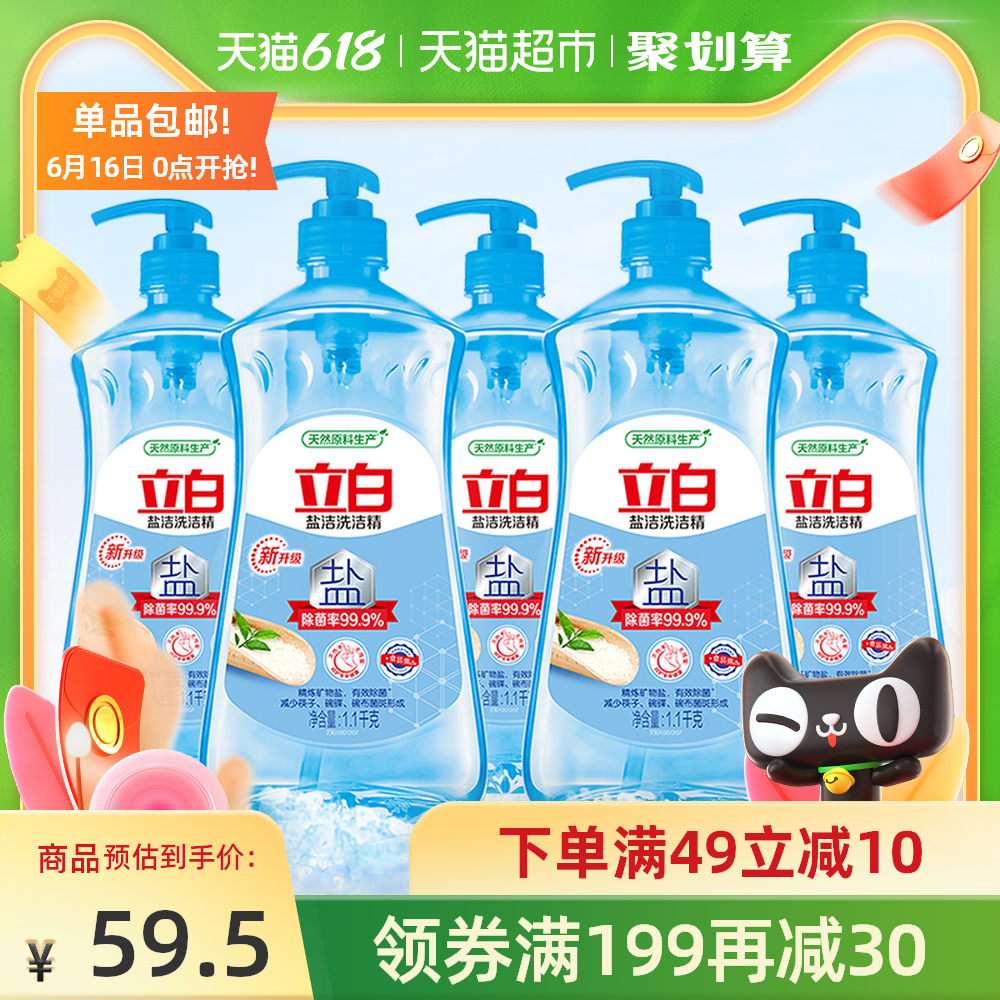 立白洗洁精天然盐洁1.1KG*5瓶矿物盐除菌去油家用洗涤剂果蔬净
