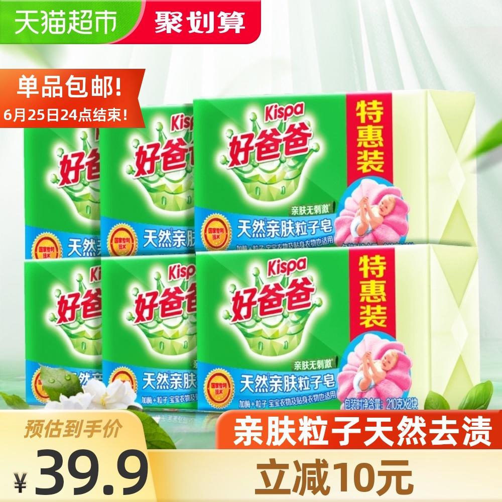 好爸爸肥皂洗衣皂家用整箱 天然亲肤粒子皂210G*12块洁净无刺激