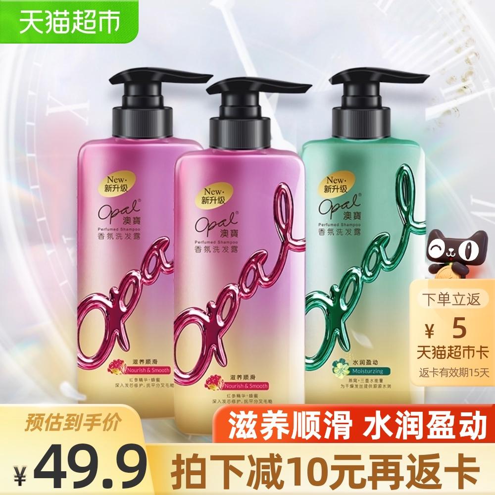 澳宝香氛氨基酸洗发水套装480g*3滋养柔顺毛躁持久留香洗发露