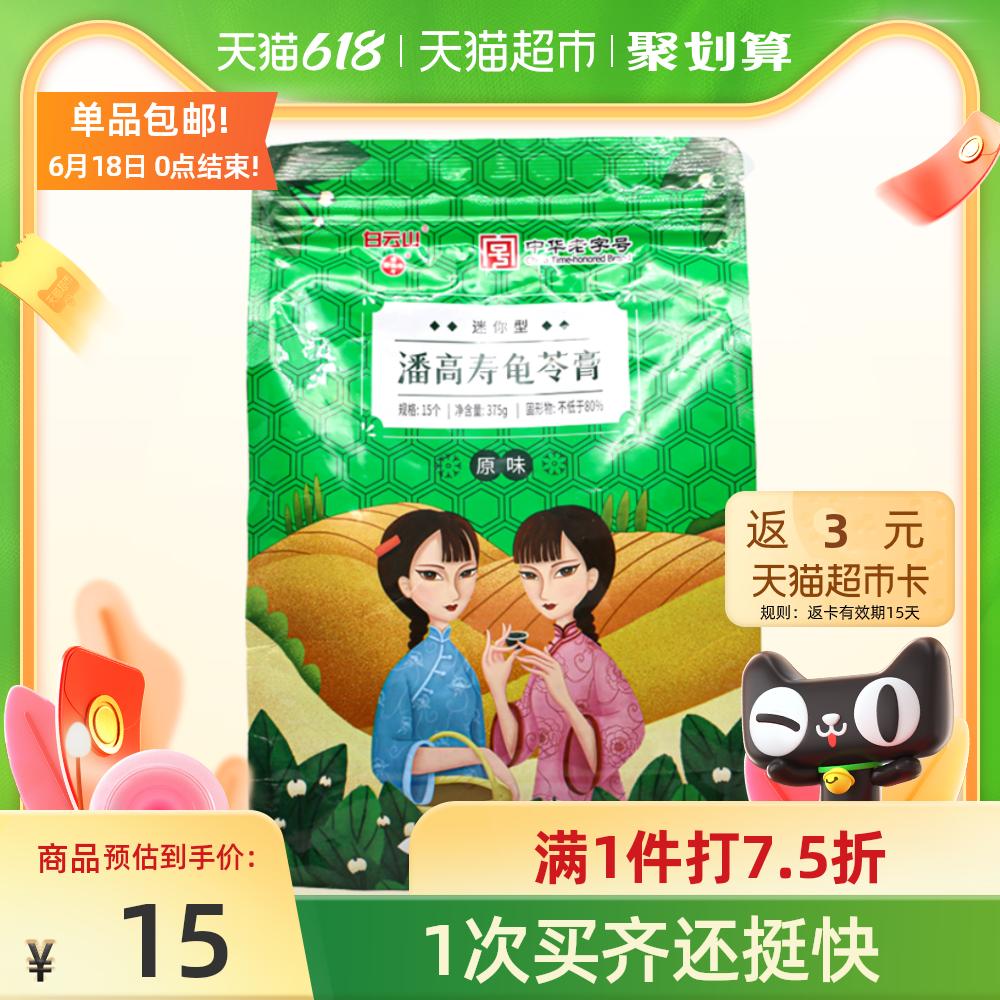 潘高寿龟苓膏果冻0脂肪蜂蜜仙草凉粉清凉健康零食原味25g*15颗