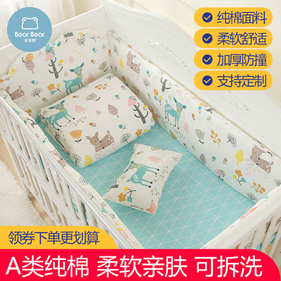 Duobao bear crib bed fence soft package stitching bed bed surrounding breathable cotton anti-collision baby bed surrounding kit custom
