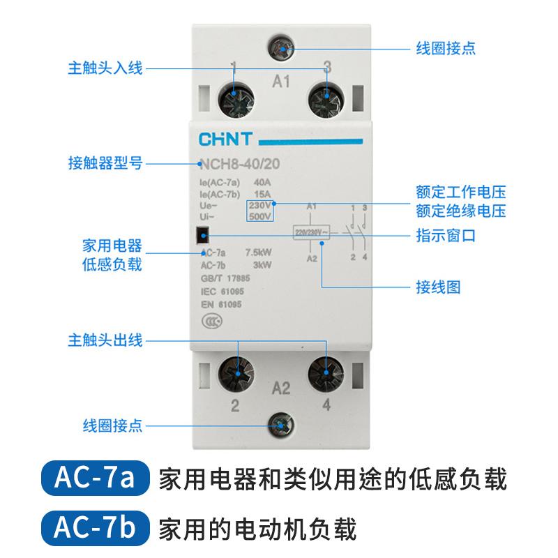 正泰交流接触器NCH8-20A二开2闭小型家用断路保护器开关控制器