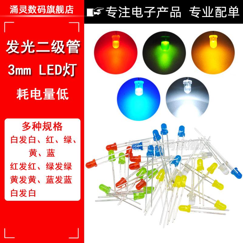 中國代購 中國批發-ibuy99 LED��� 3mm直插发光二极管LED灯珠F5圆头高亮白发红黄蓝绿七彩红发绿发绿
