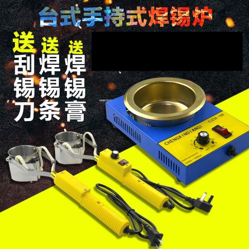 はんだの家装は手に持って調整して錫炉の配線板を溶かします。電気工は溶けやすいです。