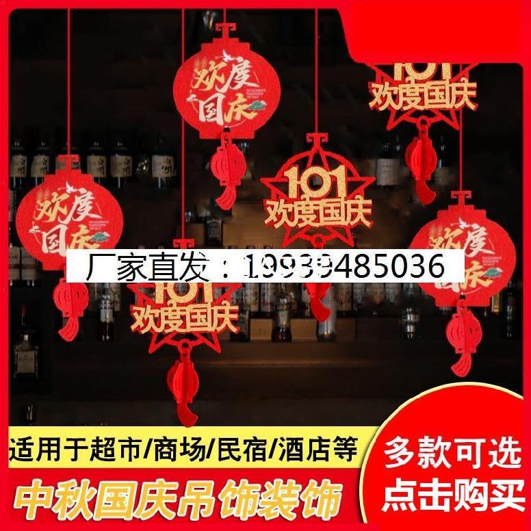 国庆节装饰挂件幼儿园装饰品挂件墙面壁饰室内客厅节庆手表店商场
