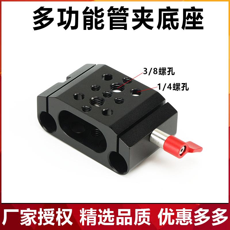 日本单反微单摄像套件大双孔平行管夹 小型芝仕 15mm双孔管夹底座