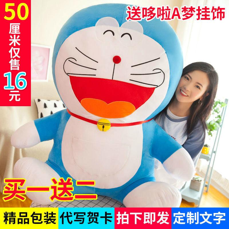 哆啦a梦毛绒玩具叮当猫公仔蓝胖子抱枕机器猫玩偶布娃娃生日礼物