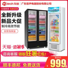 友田饮料柜商用双开门保鲜柜立式单门超市啤酒冰柜冰箱冷藏展示柜图片