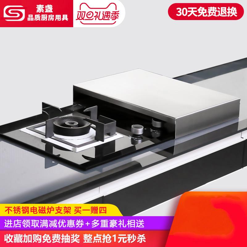 不锈钢电磁炉支架燃气灶台盖板煤气天然气灶盖板垫板架子底座厨房