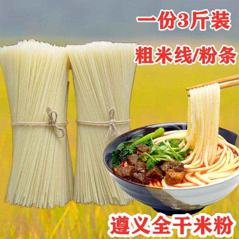 贵州米粉干米粉纯大米无添加手工制作米线500g中粗粉贵州羊肉粉