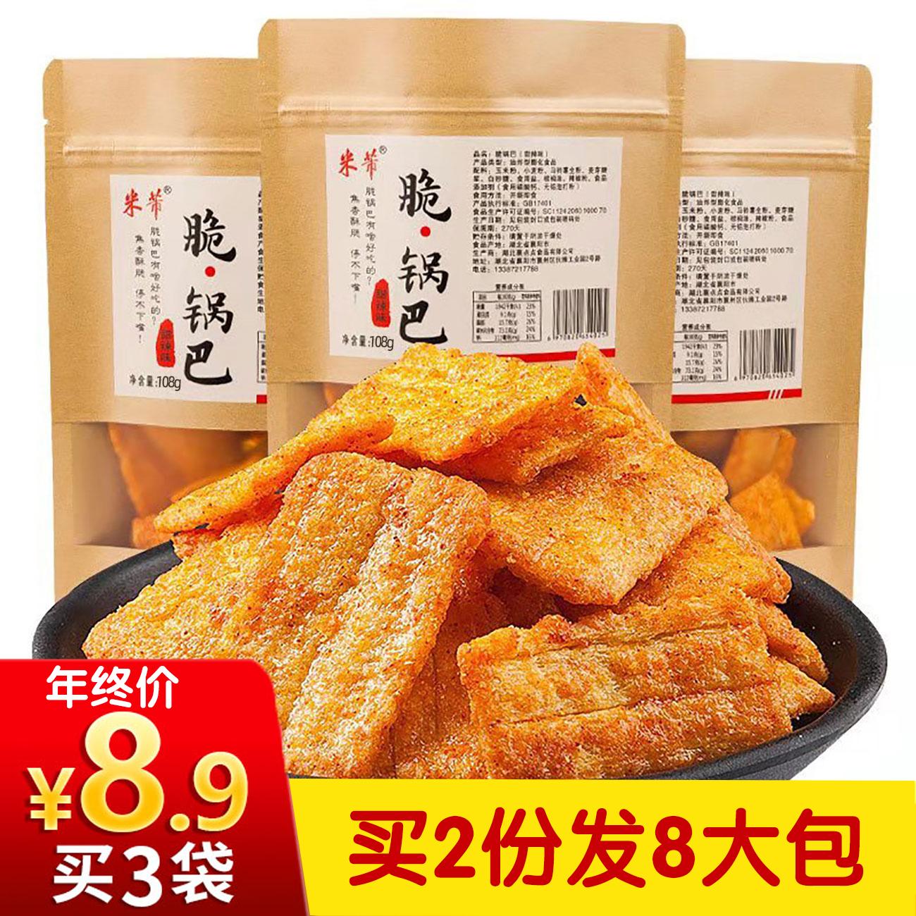 米芾脆儿时128g*3袋休闲网红锅巴