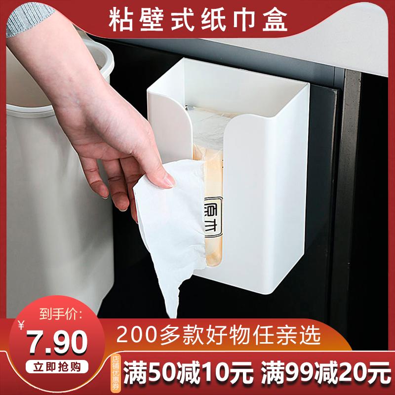 (过期)优货家旗舰店 抽挂壁式厨房家用客厅厕所纸巾盒 券后7.9元包邮