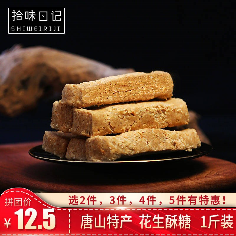 唐山特产花生酥糖糕点零食点心河北小吃正宗手工传统美食甜食500g