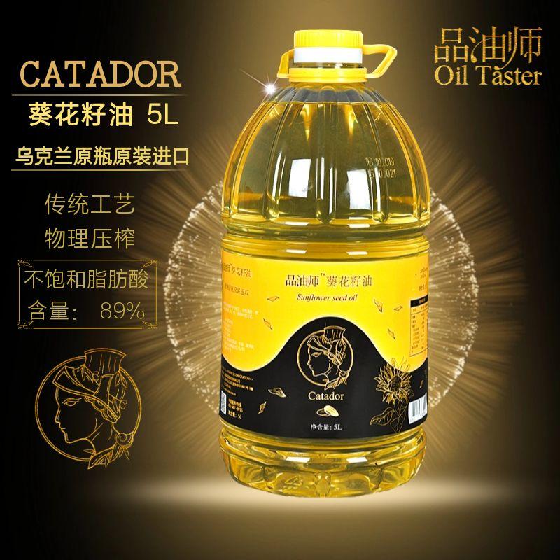 Oil taster Ukraine imported sunflower seed oil 5L barrel household physical pressed vegetable edible oil