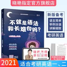 【现货速发】云图2021考研英语一二 刘晓艳不就是语法和长难句吗 刘晓艳考研英语语法与长难句时代云图语法新思维写作不过如此