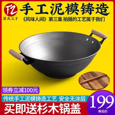 梁氏父子加深大铁锅家用双耳生铁炒锅老式无涂层平底加厚铸铁锅