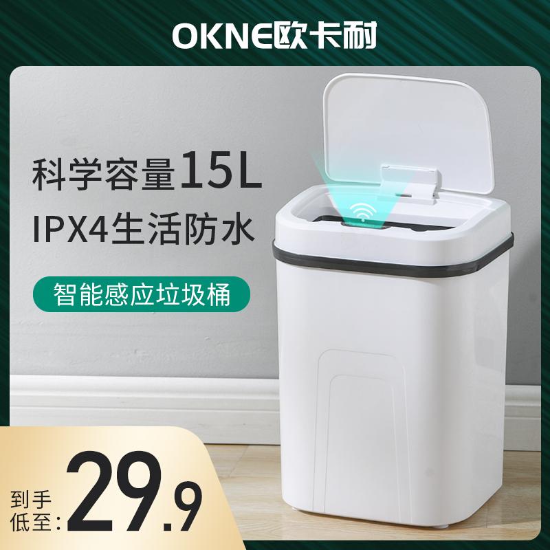 智能垃圾桶感应式家用客厅卫生间自动带盖电动垃圾桶创意圾圾桶