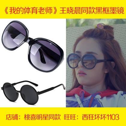 My PE Teacher Wang Xiaomi Wang Xiaochen with Sunglasses Black Frame Sunglasses cat ears round glasses lady