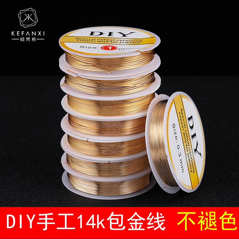 Kefanxi 14K Gold Color copper wire color fastness KC gold and silver copper wire accessories DIY soft wire gold wire package